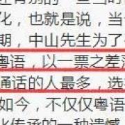 民国初年粤语真的差一票成为国语吗?