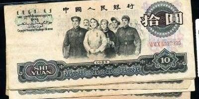 1965年版的十元大团结人民币现如今值多少钱?