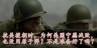 朝鲜战争时期,如果美国真的使用核武器,结果会怎么样?