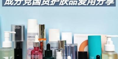 有哪些比较好用的国货品牌?