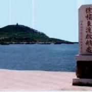 """徐福东渡找到""""长生药""""为何不敢回国?"""