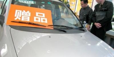 到4S店买车,哪些汽车赠品最有用?