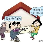 独生女如何防止自己家财产未来被男方家吞并?
